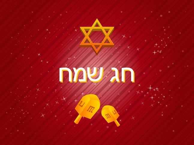 Jewish Vector free
